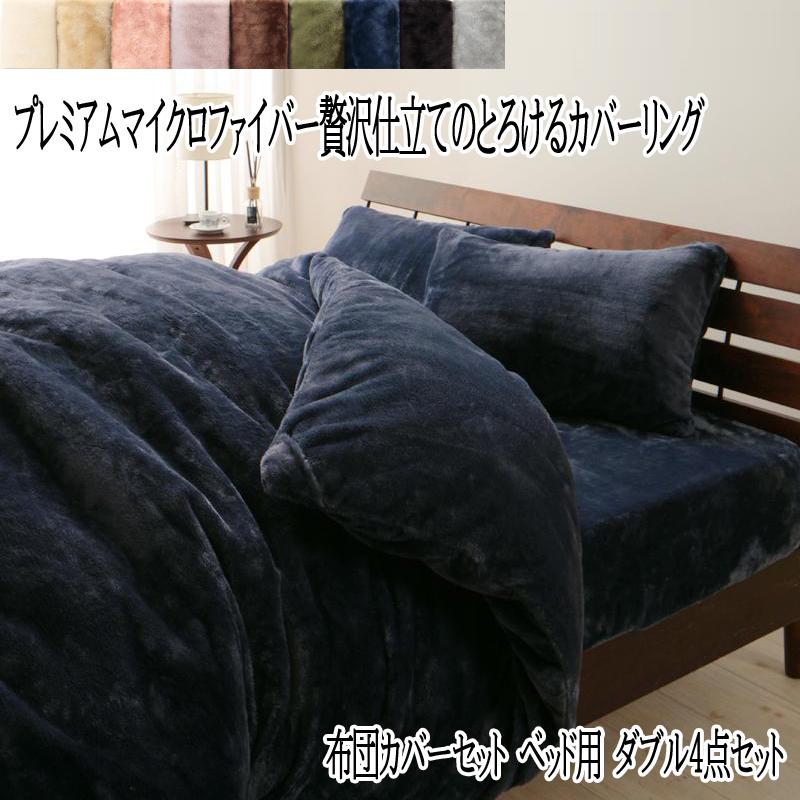 布団カバー セット ダブルサイズ ベッド用 プレミアムマイクロファイバー 暖かい 洗える グラン 布団カバー3点セット 掛布団カバー ピロケース ボックスシーツ 3点セット おしゃれ 北欧 かわいい マイクロファイバー 静電気防止 毛玉 毛抜け 少ない (送料無料) 040203667