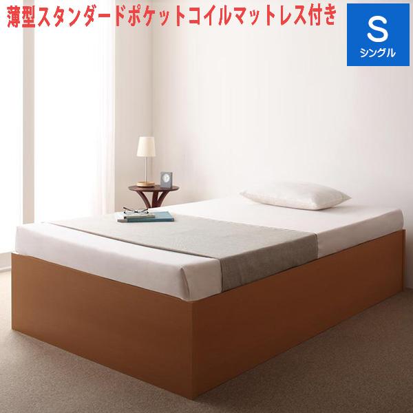 【送料無料】 ベッド ベット 大容量 収納ベッド シングルベッド すのこ ベッドフレーム マットレス付き 木製 収納付き シングル マット付き ホワイト 白 ブラウン 茶 O・S・V オーエスブイ 薄型スタンダードポケットコイルマットレス付き 500032172