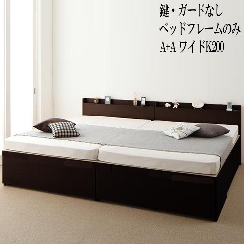 連結ベッド ベッドフレームのみ (A+A ワイドK200 シングル×2台) 鍵・ガードなし 大容量収納ファミリーチェストベッド 引き出し付き 棚付き コンセント付き トラクト 家族 収納付きベッド 木製 収納ベッド 日本製フレーム (送料無料) 500021129