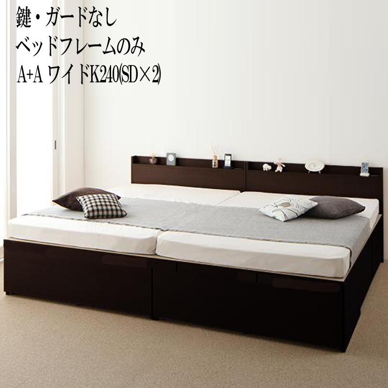 連結ベッド ベッドフレームのみ (A+A ワイドK240 セミダブル×2台) 鍵・ガードなし 大容量収納ファミリーチェストベッド 引き出し付き 棚付き コンセント付き トラクト 家族 収納付きベッド 木製 収納ベッド 日本製フレーム (送料無料) 500021130