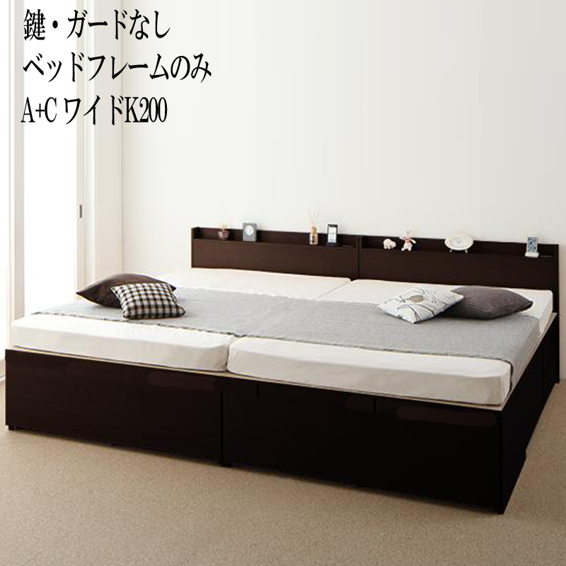 連結ベッド ベッドフレームのみ (A+C ワイドK200 シングル×2台) 鍵・ガードなし 大容量収納ファミリーチェストベッド 引き出し付き 棚付き コンセント付き トラクト 家族 収納付きベッド 木製 収納ベッド 日本製フレーム (送料無料) 500021137
