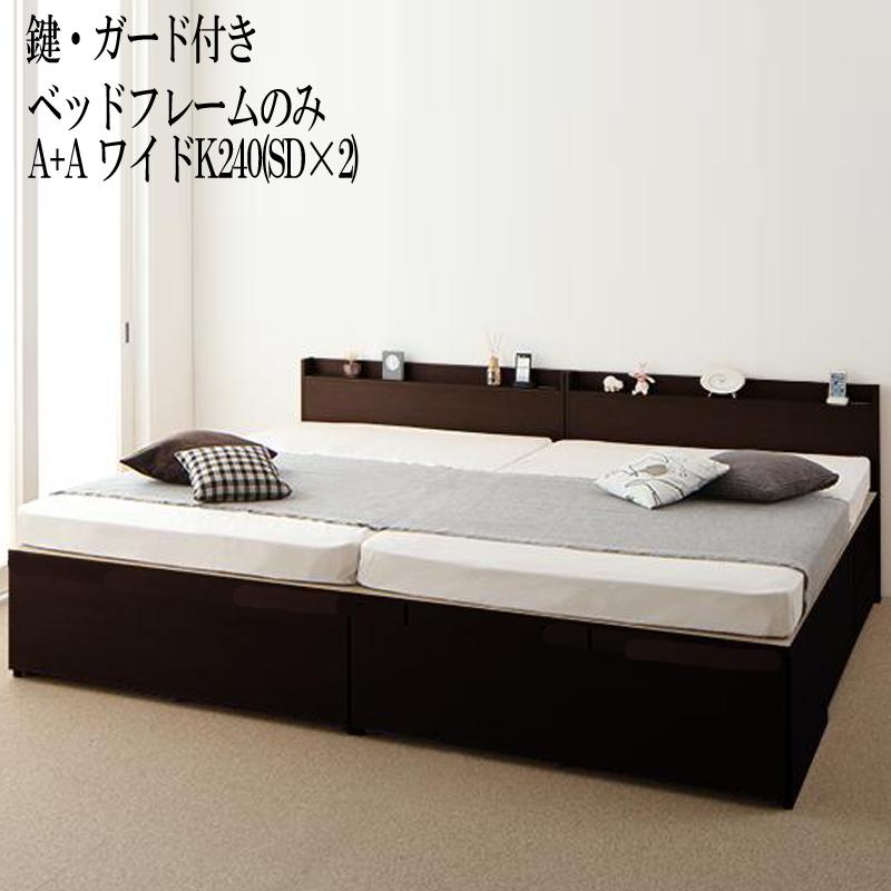 連結ベッド ベッドフレームのみ (A+A ワイドK240 セミダブル×2台) 鍵・ガード付き 大容量収納ファミリーチェストベッド 引き出し付き 棚付き コンセント付き トラクト 家族 収納付きベッド 木製 収納ベッド 日本製フレーム (送料無料) 500021178