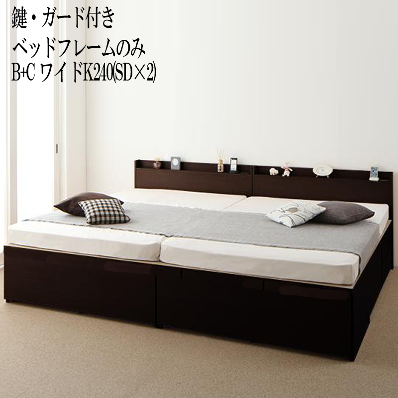 連結ベッド ベッドフレームのみ (B+C ワイドK240 セミダブル×2台) 鍵・ガード付き 大容量収納ファミリーチェストベッド 引き出し付き 棚付き コンセント付き トラクト 家族 収納付きベッド 木製 収納ベッド 日本製フレーム (送料無料) 500021186
