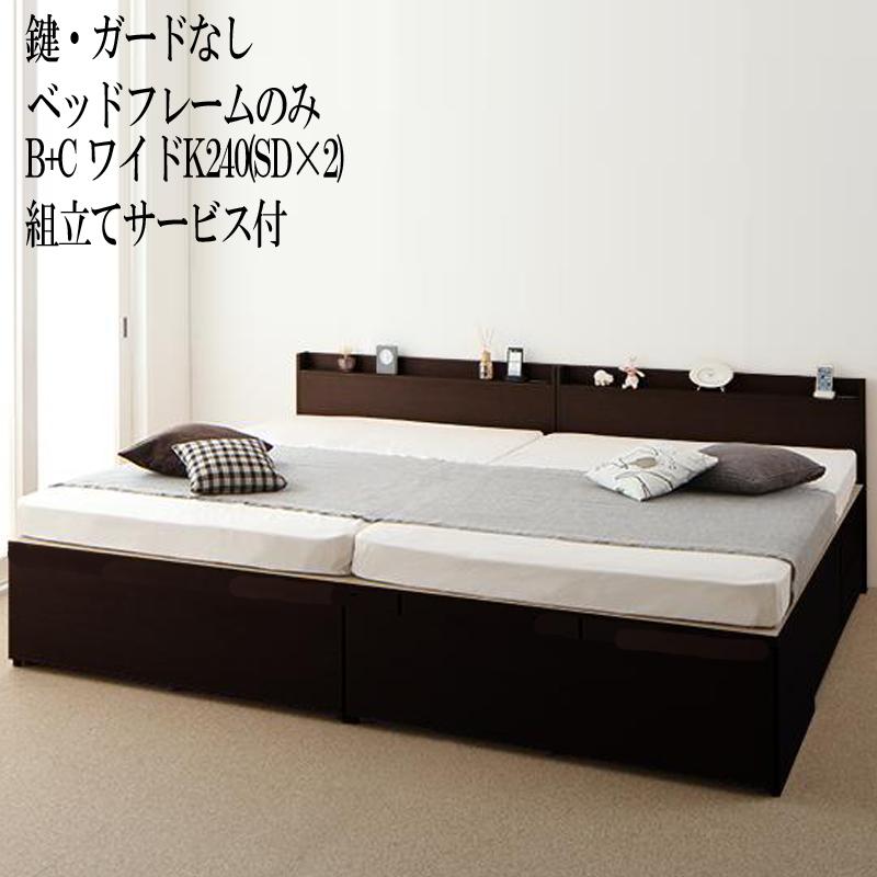 連結ベッド ベッドフレームのみ (B+C ワイドK240 セミダブル×2台) 鍵・ガードなし 大容量収納ファミリーチェストベッド 引き出し付き 棚付き コンセント付き トラクト 家族 収納付きベッド 木製 収納ベッド 日本製フレーム (送料無料) 500021228