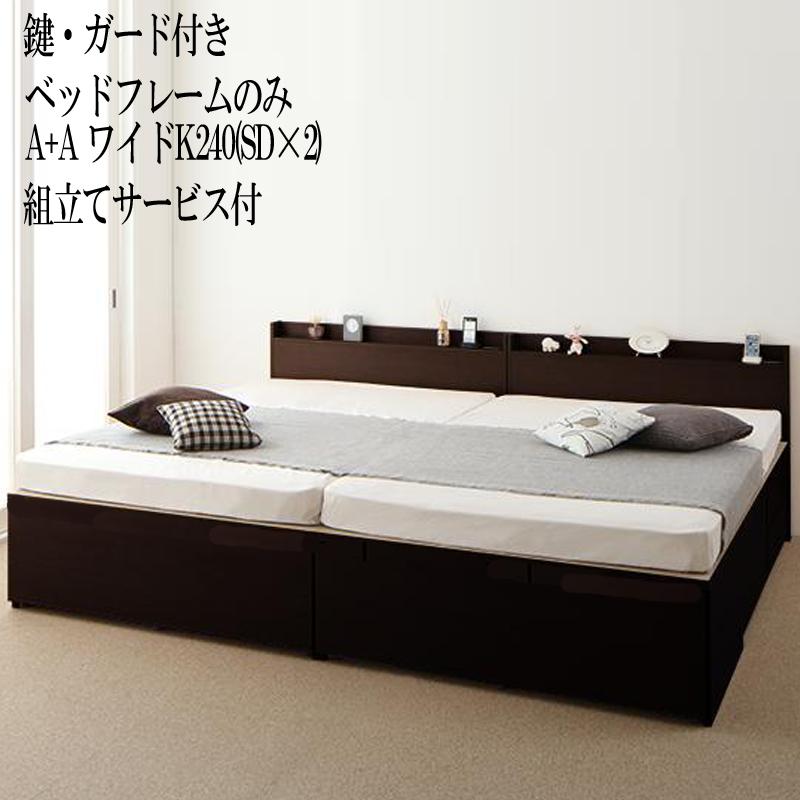 連結ベッド ベッドフレームのみ (A+A ワイドK240 セミダブル×2台) 鍵・ガード付き 大容量収納ファミリーチェストベッド 引き出し付き 棚付き コンセント付き トラクト 家族 収納付きベッド 木製 収納ベッド 日本製フレーム (送料無料) 500021266