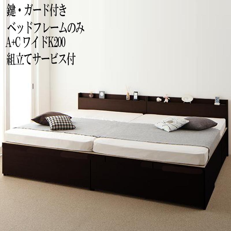 連結ベッド ベッドフレームのみ (A+C ワイドK200 シングル×2台) 鍵・ガード付き 大容量収納ファミリーチェストベッド 引き出し付き 棚付き コンセント付き トラクト 家族 収納付きベッド 木製 収納ベッド 日本製フレーム (送料無料) 500021271