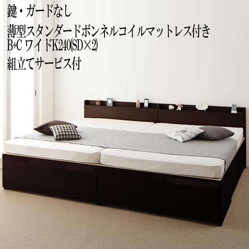 連結ベッド ベッドフレーム マットレスセット (B+C ワイドK240 セミダブル×2台) 鍵・ガードなし 大容量収納ファミリーチェストベッド 引き出し付き 棚付き コンセント付き トラクト 薄型スタンダードボンネルコイルマットレス付き 家族 収納付き 木製 (送料無料)