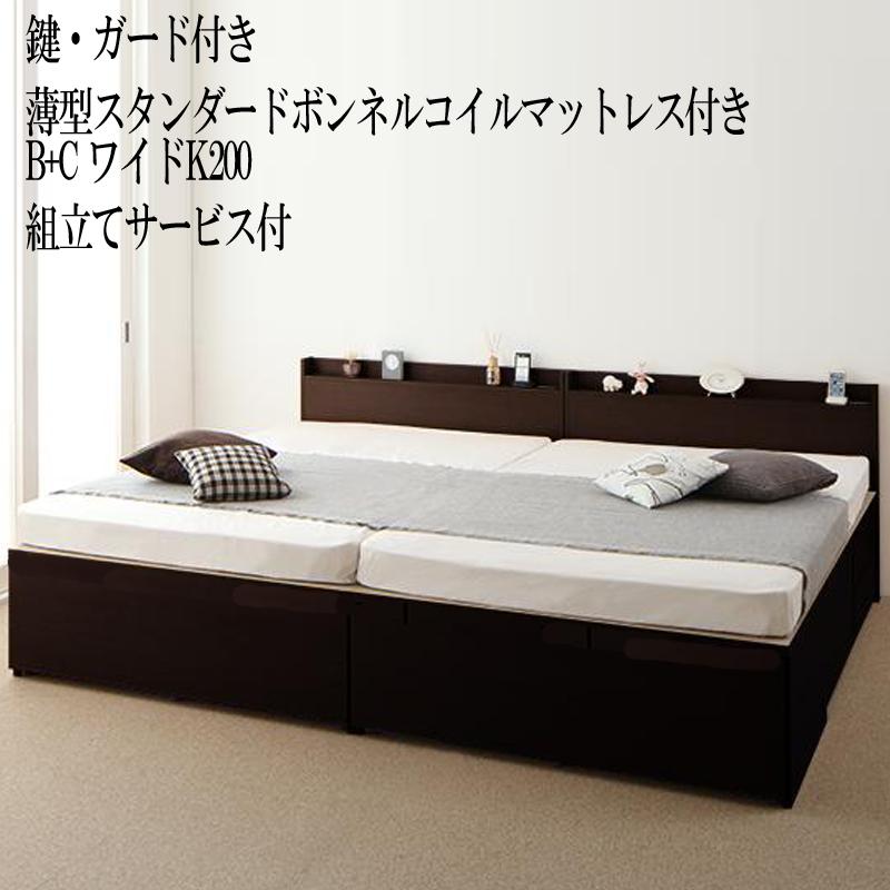 連結ベッド ベッドフレーム マットレスセット (B+C ワイドK200 シングル×2台) 鍵・ガード付き 大容量収納ファミリーチェストベッド 引き出し付き 棚付き コンセント付き トラクト 薄型スタンダードボンネルコイルマットレス付き 家族 収納付き 木製 (送料無料) 500032020