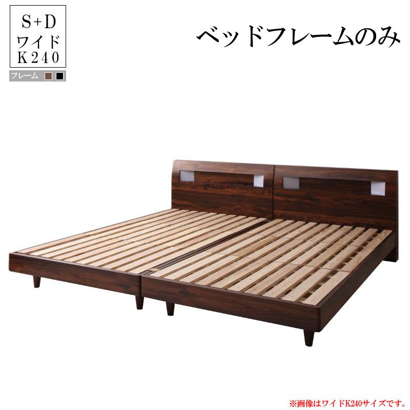 連結ベッド ベッドフレームのみ ワイドK240(S+D) 桐 すのこベッド 棚付き 宮付き コンセント付き ファミリーベッド アルテリア ローベッド ベッド ベット 木製ベッド ウォルナットブラウン ブラック 北欧 ライト付き (送料無料) 500021645