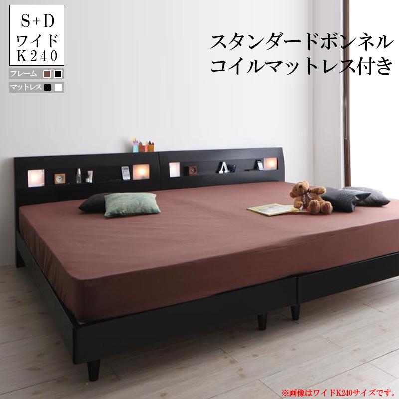 連結ベッド ベッドフレーム スタンダードボンネルコイルマットレス付き ワイドK240(S+D) 桐 すのこベッド 棚付き 宮付き コンセント付き ファミリーベッド アルテリア ローベッド 木製 ウォルナットブラウン ブラック ライト付き (送料無料) 500021653