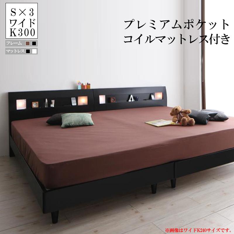 連結ベッド ベッドフレーム プレミアムポケットコイルマットレス付き ワイドK300 桐 すのこベッド 棚付き 宮付き コンセント付き ファミリーベッド アルテリア ローベッド ベッド ベット 木製ベッド 北欧 ライト付き (送料無料) 500030223