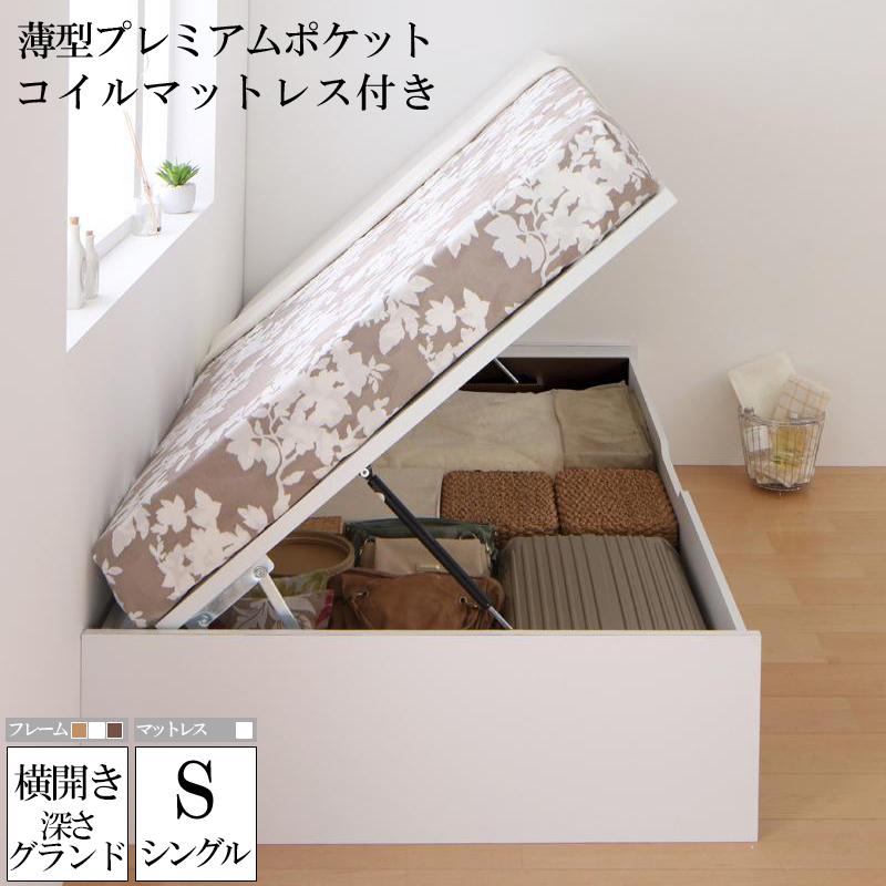 ベッド シングル 跳ね上げ式 収納 ベット ベッドフレーム 薄型プレミアムポケットコイル付き 横開き 深さグランド シングルベッド ヘッドレス 収納付きベッド 跳ね上げベッド ベッド下収納 大容量 収納ベッド シングルサイズ 木製 コンパクト (送料無料) 500022129