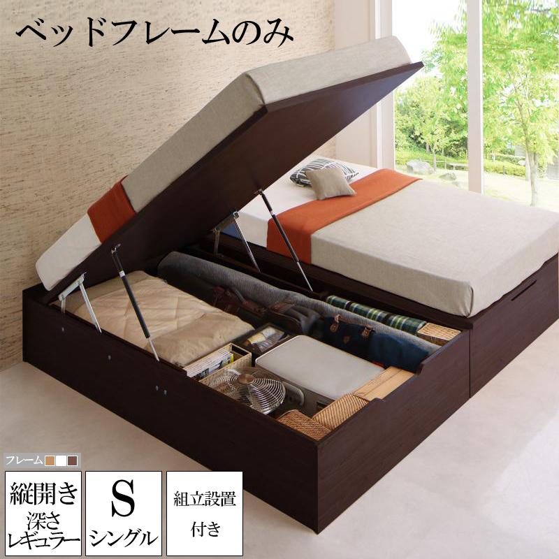 ベッド ベット シングルベッド 大容量 収納ベッド 木製 シングル 収納付き ホワイト 白 ブラウン 茶 ORMAR オルマー ベッドフレームのみ 組立設置付 縦開き 500024703 (送料無料) 500024703