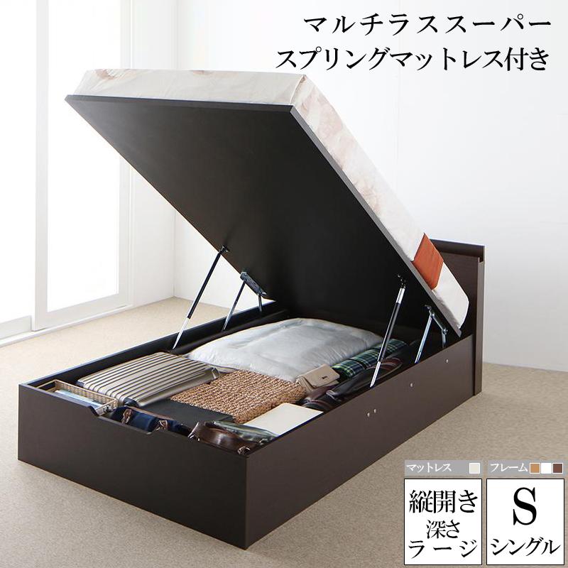 適切な価格 シングル ベッド 跳ね上げ式 シングルベッド 収納 木製 シングル ベッドフレーム マットレスセット 縦開き 深さラージ 棚付き 宮付き コンセント付き シングルベッド マルチラススーパースプリングマットレス付き 収納付きベッド リフトアップベッド 木製 大容量 収納ベッド シングルサイズ (送料無料), 激安通販!住設ショッピング:5c1d9dd7 --- blacktieclassic.com.au