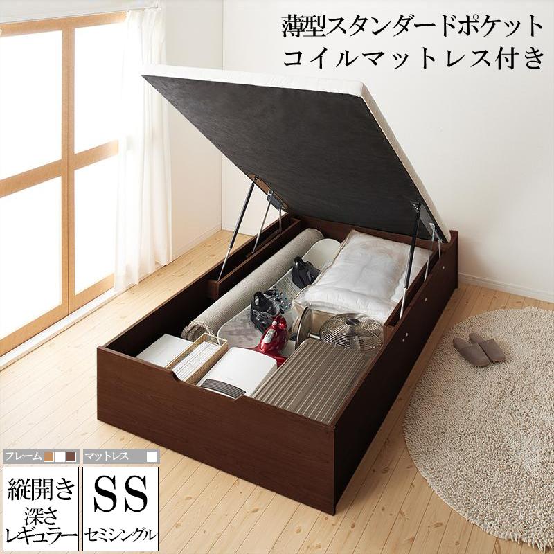 ベッドフレーム マットレス付き 大容量 収納ベッド 収納付き ベッド ベット セミシングルベッド 日本製 国産 木製 マット付き すのこ セミシングル ホワイト 白 ブラウン 茶 No-Mos ノーモス 薄型スタンダードポケットコイルマットレス付き 縦開き 500022293 (送料無料)