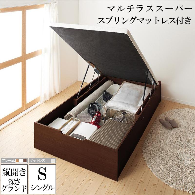 ベッド ベット 日本製 国産 シングルベッド すのこ 大容量 収納ベッド 木製 シングル 収納付き ホワイト 白 ブラウン 茶 No-Mos ノーモス マルチラススーパースプリングマットレス付き 縦開き 500022327 (送料無料) 500022327