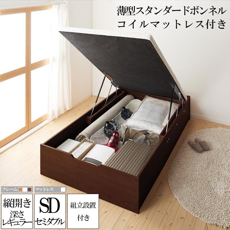 フレーム マットレス付き 大容量 収納ベッド 収納付き ベッド ベット セミダブルベッド 日本製 国産 木製 マット付き すのこ セミダブル ホワイト 白 ブラウン 茶 No-Mos ノーモス 薄型スタンダードボンネルコイルマットレス付き 組立設置付 縦開き 500024931 (送料無料)