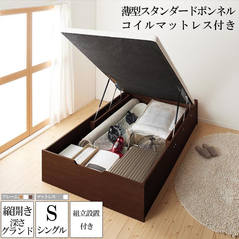 ベッドフレーム マットレス付き 大容量 収納ベッド 収納付き ベッド ベット シングルベッド 日本製 国産 木製 マット付き すのこ シングル ホワイト 白 ブラウン 茶 No-Mos ノーモス 薄型スタンダードボンネルコイルマットレス付き 組立設置付 縦開き 500024936 (送料無料)