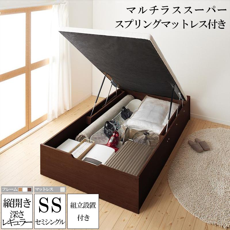 収納付き 日本製 国産 ベッド ベット すのこ 木製 セミシングル 大容量 収納ベッド セミシングルベッド ホワイト 白 ブラウン 茶 No-Mos ノーモス マルチラススーパースプリングマットレス付き 組立設置付 縦開き 500024965 (送料無料) 500024965