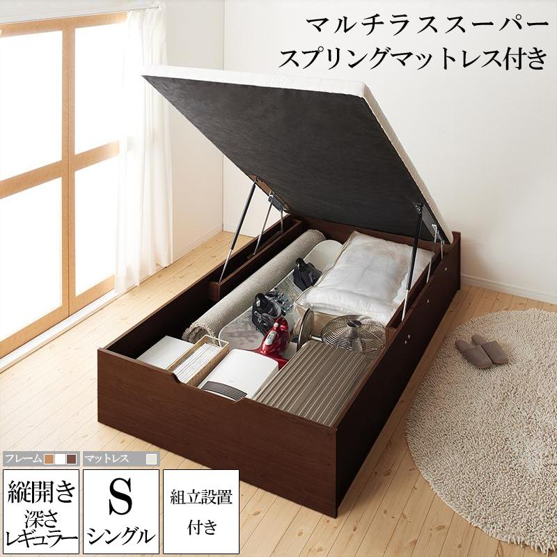 ベッド ベット 日本製 国産 シングルベッド すのこ 大容量 収納ベッド 木製 シングル 収納付き ホワイト 白 ブラウン 茶 No-Mos ノーモス マルチラススーパースプリングマットレス付き 組立設置付 縦開き 500024966 (送料無料) 500024966