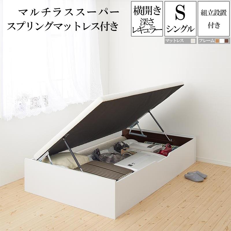 ベッド ベット 日本製 国産 シングルベッド すのこ 大容量 収納ベッド 木製 シングル 収納付き ホワイト 白 ブラウン 茶 No-Mos ノーモス マルチラススーパースプリングマットレス付き 組立設置付 横開き 500025020 (送料無料) 500025020