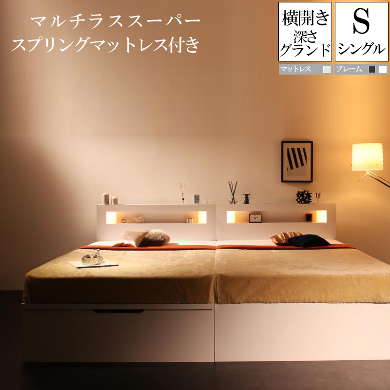 ベッド ベット 宮付き 棚付き シングル 大容量 収納ベッド シングルベッド 木製 コンセント付き 収納付き ホワイト 白 ブラウン 茶 Lunalight ルナライト マルチラススーパースプリングマットレス付き 横開き 500022777 (送料無料) 500022777