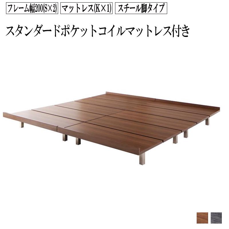 ローベッド スチール脚 フレーム:ワイドK200(S×2) マットレス:キング(K×1) ステージレイアウト フロアベッド デザインボードベッド ビブリー スタンダードポケットコイルマットレス付き ベット 木製ベット 低いベッド 省スペース ウォルナットブラウン ブラック (送料無料)