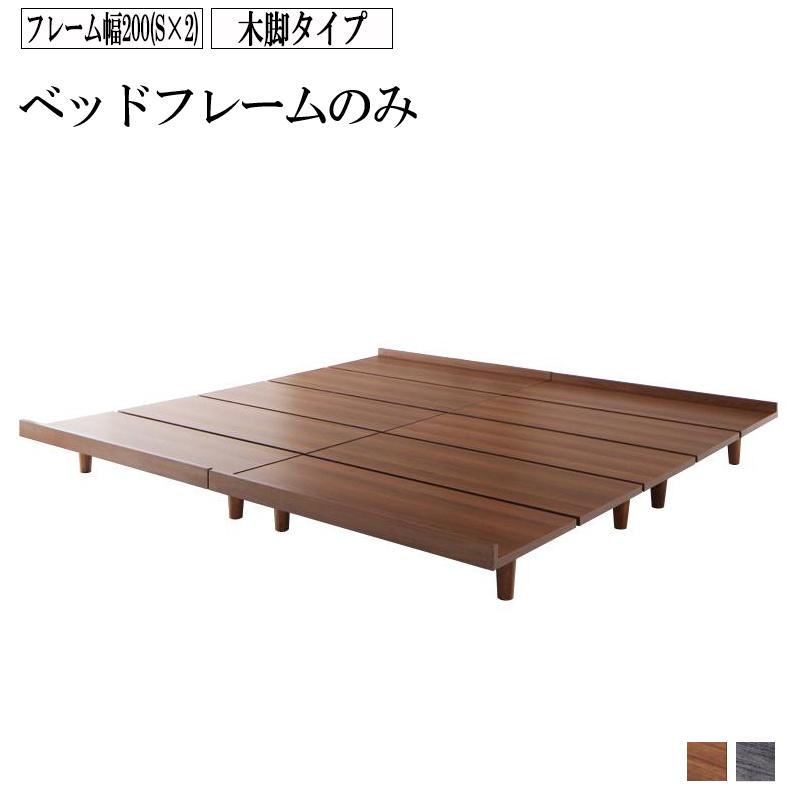 ローベッド ベッドフレームのみ ワイドK200(S×2) 木脚 フロアベッド デザインボードベッド ビブリー ベッド ベット 木製ベッド 低いベッド 省スペース ヘッドレスベッド ウォルナットブラウン ブラック (送料無料) 500023665