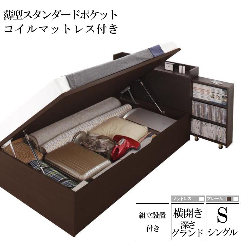 組み立て サービス付き 収納ベッド 跳ね上げ シングル 収納 ベッド ガス圧跳ね上げ ベッドフレーム マットレスセット 横開き 深さグランド 大容量 メニーイン シングルベッド コンセント付き 棚付き 宮付き 本棚 木製 薄型スタンダードポケットコイルマットレス付き