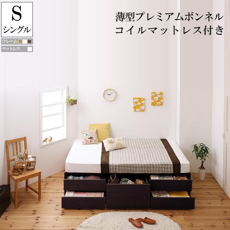 収納付き ベッドフレーム マットレス付き シングル シングルベッド 大容量 収納ベッド 木製 マット付き ベッド ベット ホワイト 白 ブラウン 茶 SchranK シュランク 薄型プレミアムボンネルコイルマットレス付き 500024055 (送料無料) 500024055