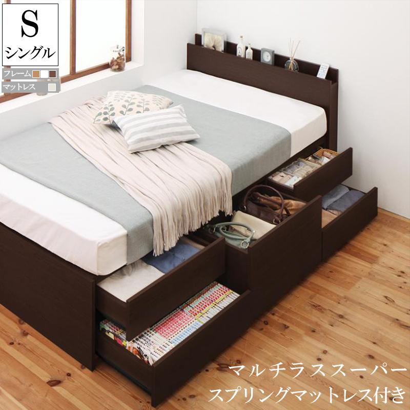 ベッド 収納付き 大量 収納ベッド ベッドフレーム マットレスセット シングル シングルベッド 棚付き 宮付き コンセント付き 大容量チェストベッド ボルメン マルチラススーパースプリングマットレス付き 収納付きベッド シングルサイズ 引出し付き ベッド下 木製 (送料無料)
