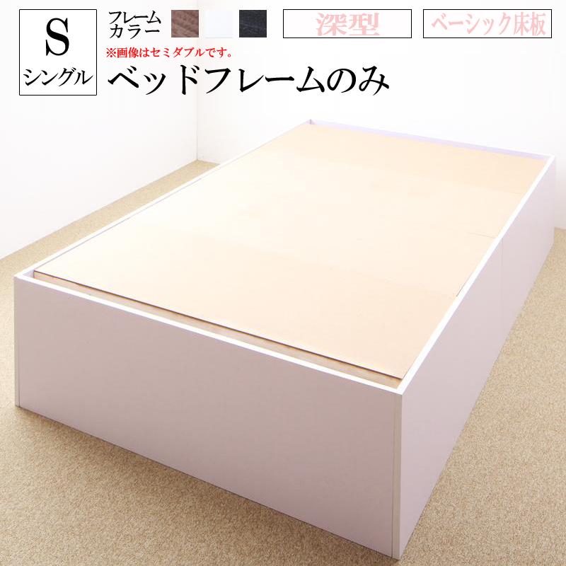 日本初の ベッド ベット 収納 大容量収納庫付きベッド シングルベッド シングル ベッドフレームのみ 深型 ベーシック床板 収納ベッド サイヤストレージ 木製ベッド コンパクト 省スペース ヘッドレスベッド 収納付きベッド シングルサイズ ベッド下 大量収納 簡単組み立て (送料無料), キサカタマチ a78f5536
