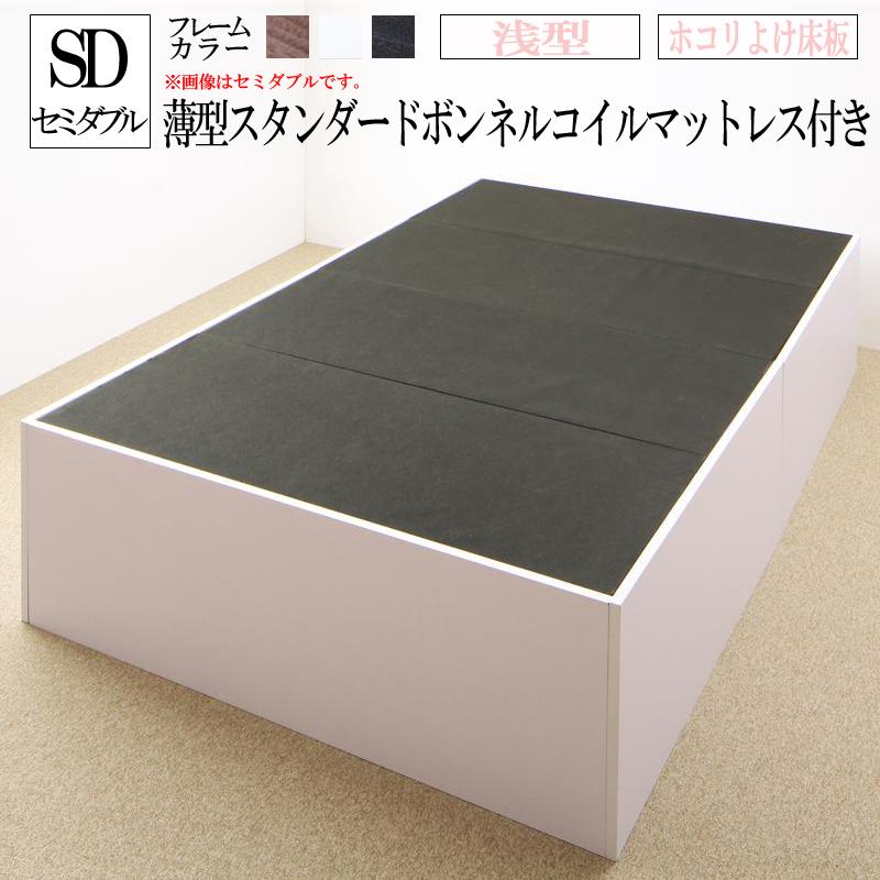 大容量収納庫付きベッド SaiyaStorage サイヤストレージ 薄型スタンダードボンネルコイルマットレス付き 浅型 ホコリよけ床板 セミダブル (送料無料) 500040475