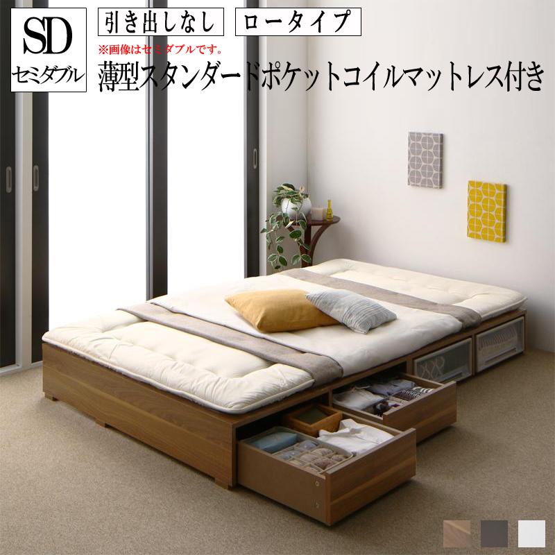 布団で寝られる大容量収納ベッド Semper センペール 薄型スタンダードポケットコイルマットレス付き 引き出しなし ロータイプ セミダブル (送料無料) 500043122