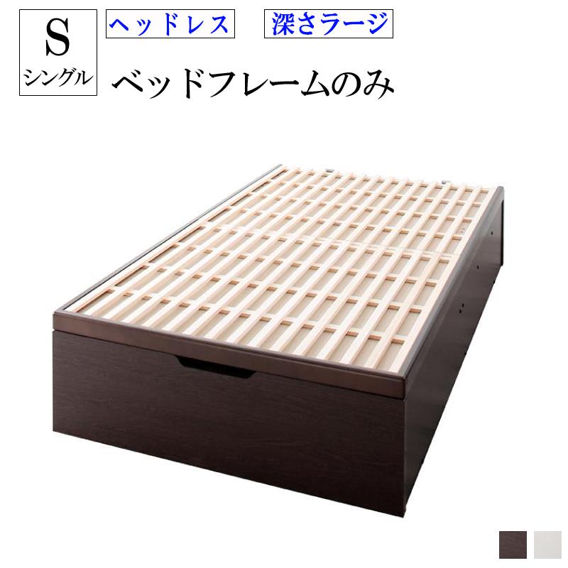 ベッド スノコベッド ガス圧 跳ね上げ式 収納ベッド ヘッドレス シングル 縦開き 深さラージ 敷ふとん対応 大容量 収納 国産すのこ跳ね上げベッド ベグレイター シングルサイズ すのこベッド 収納付きベッド 木製 ベット リフトアップベッド (送料無料) 500025953