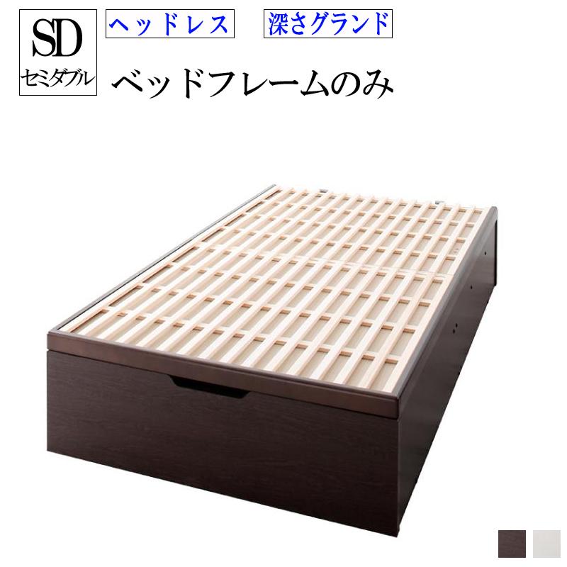ベッド スノコベッド ガス圧 跳ね上げ式 収納ベッド ヘッドレス セミダブル 縦開き 深さグランド 敷ふとん対応 大容量 収納 国産すのこ跳ね上げベッド ベグレイター セミダブルサイズ すのこベッド 収納付きベッド 木製 ベット リフトアップベッド (送料無料) 500025957