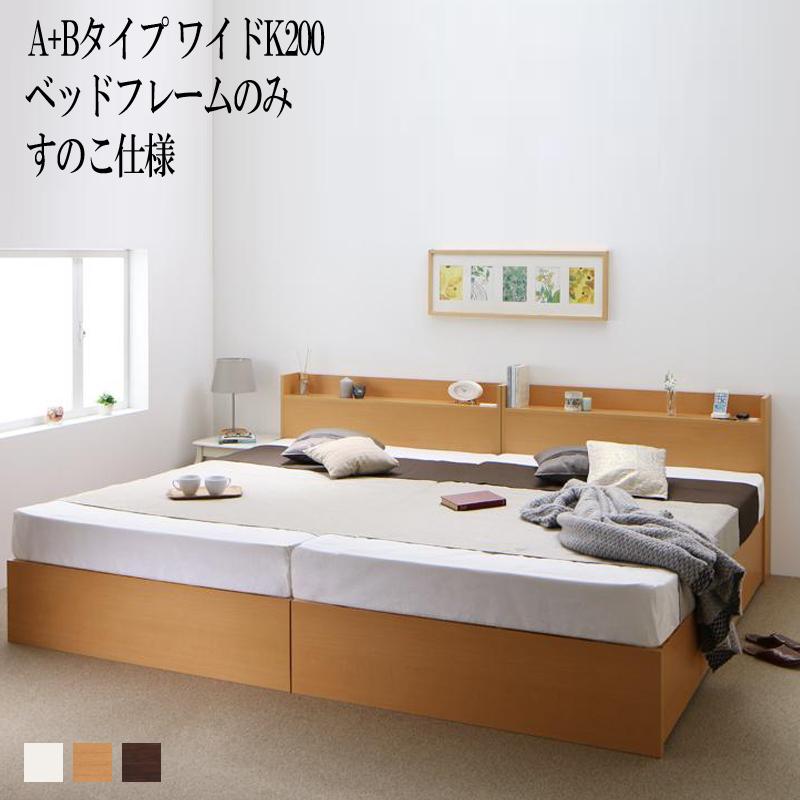 ベッド 連結 A+Bタイプ ワイドK200(シングル×2) ベット 収納 ベッドフレームのみ すのこ仕様 シングルベッド シングルサイズ 棚 棚付き 宮付き コンセント付き 収納ベッド エルネスティ 収納付きベッド 大容量 大量 木製ベッド 引き出し付き すのこベッド 国産 (送料無料)