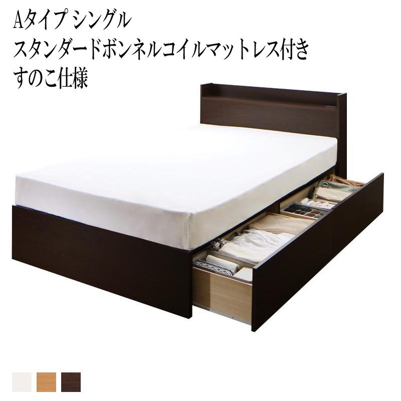 ベッド シングル ベット 収納 ベッドフレーム マットレスセット すのこ仕様 Aタイプ シングルベッド シングルサイズ 棚付き 宮付き コンセント付き 収納ベッド エルネスティ スタンダードボンネルコイルマットレス付き 収納付きベッド 大容量 木製 (送料無料) 500025998
