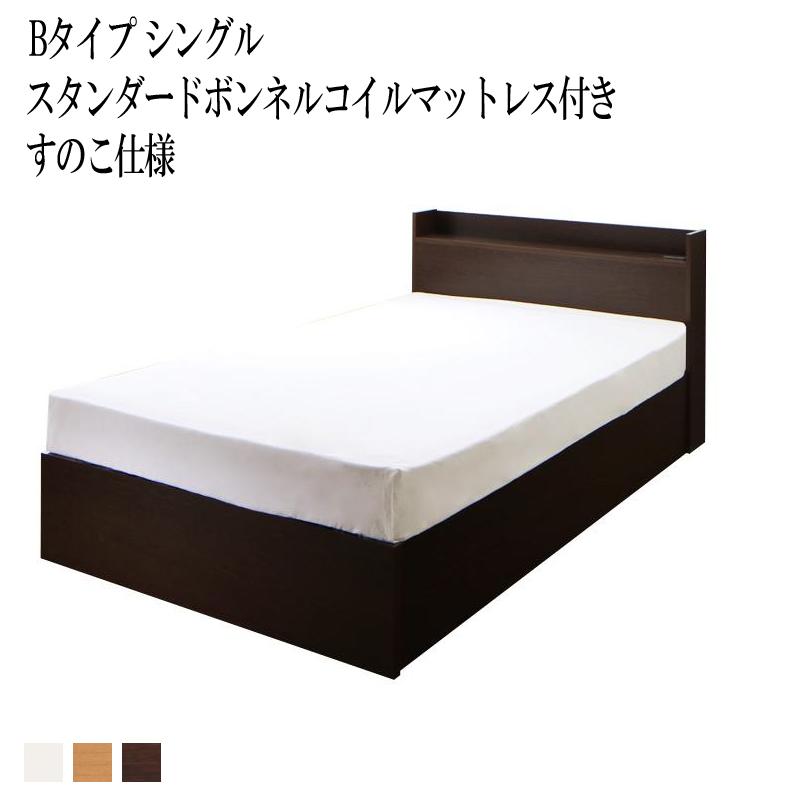 ベッド シングル ベット 収納 ベッドフレーム マットレスセット すのこ仕様 Bタイプ シングルベッド シングルサイズ 棚付き 宮付き コンセント付き 収納ベッド エルネスティ スタンダードボンネルコイルマットレス付き 収納付きベッド 大容量 大量 木製 (送料無料) 500026000
