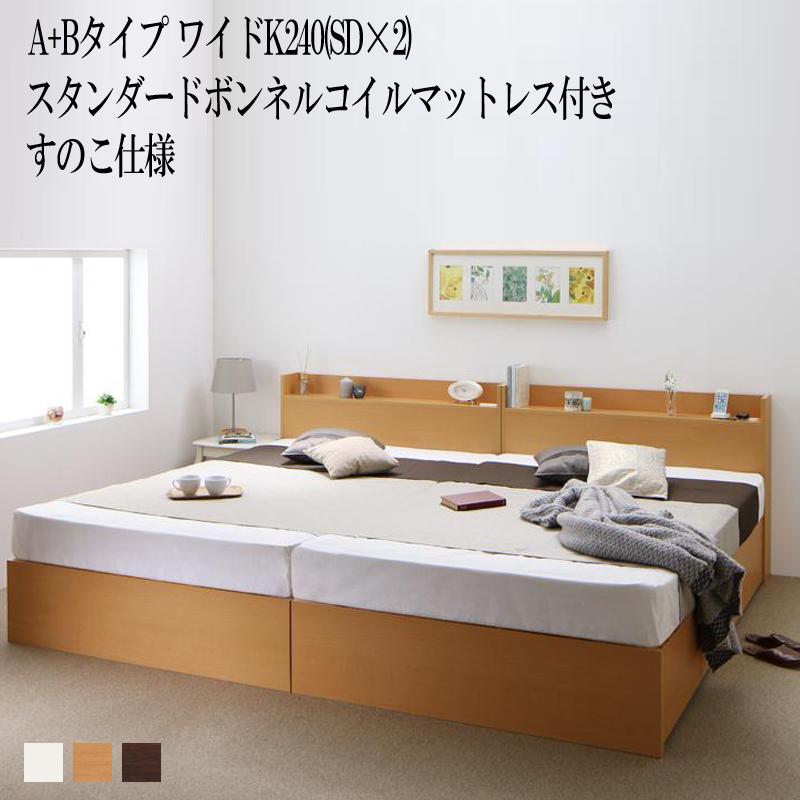 ベッド 連結 A+Bタイプ ワイドK240(セミダブル×2) ベット 収納 ベッドフレーム マットレスセット すのこ仕様 セミダブルベッド セミダブルサイズ 棚付き 宮付き コンセント付き 収納ベッド エルネスティスタンダードボンネルコイルマットレス付き 収納付き (送料無料)
