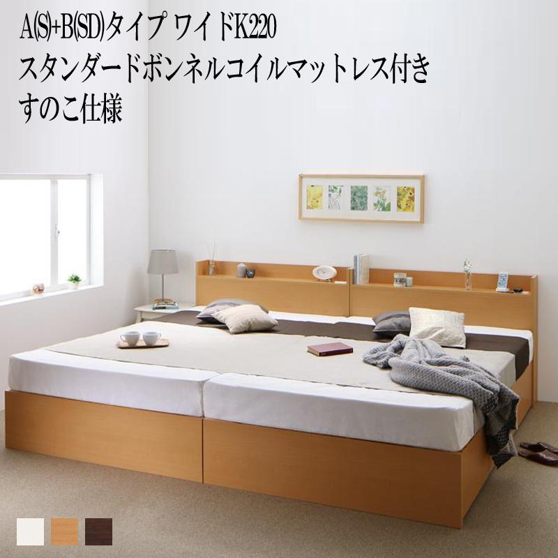 ベッド 連結 A(シングル)+B(セミダブル)タイプ ワイドK220(シングルベッド+セミダブルベッド) ベット 収納 ベッドフレーム マットレスセット すのこ仕様 棚 棚付き 宮付き コンセント付き 収納ベッド エルネスティ スタンダードボンネルコイルマットレス付き (送料無料)