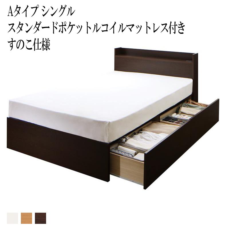 ベッド シングル ベット 収納 ベッドフレーム マットレスセット すのこ仕様 Aタイプ シングルベッド シングルサイズ 棚付き 宮付き コンセント付き 収納ベッド エルネスティ スタンダードポケットルコイルマットレス付き 収納付きベッド 大容量 木製 (送料無料) 500026006