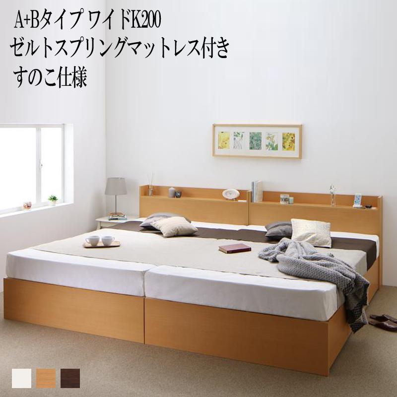 ベッド 連結 A+Bタイプ ワイドK200(シングル×2) ベット 収納 ベッドフレーム マットレスセット すのこ仕様 シングルベッド シングルサイズ 棚 棚付き 宮付き コンセント付き 収納ベッド エルネスティゼルトスプリングマットレス付き 収納付きベッド 大容量 (送料無料)