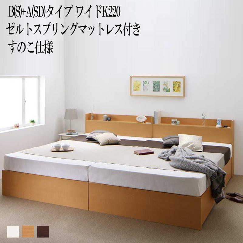 ベッド 連結 B(シングル)+A(セミダブル)タイプ ワイドK220(シングルベッド+セミダブルベッド) ベット 収納 ベッドフレーム マットレスセット すのこ仕様 棚 棚付き 宮付き コンセント付き 収納ベッド エルネスティ ゼルトスプリングマットレス付き (送料無料) 500026037