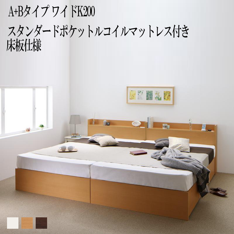 ベッド 連結 A+Bタイプ ワイドK200(シングル×2) ベット 収納 ベッドフレーム マットレスセット 床板仕様 シングルベッド 棚付き 宮付き コンセント付き 収納ベッド エルネスティスタンダードポケットルコイルマットレス付き 収納付きベッド 大容量 (送料無料) 500026066