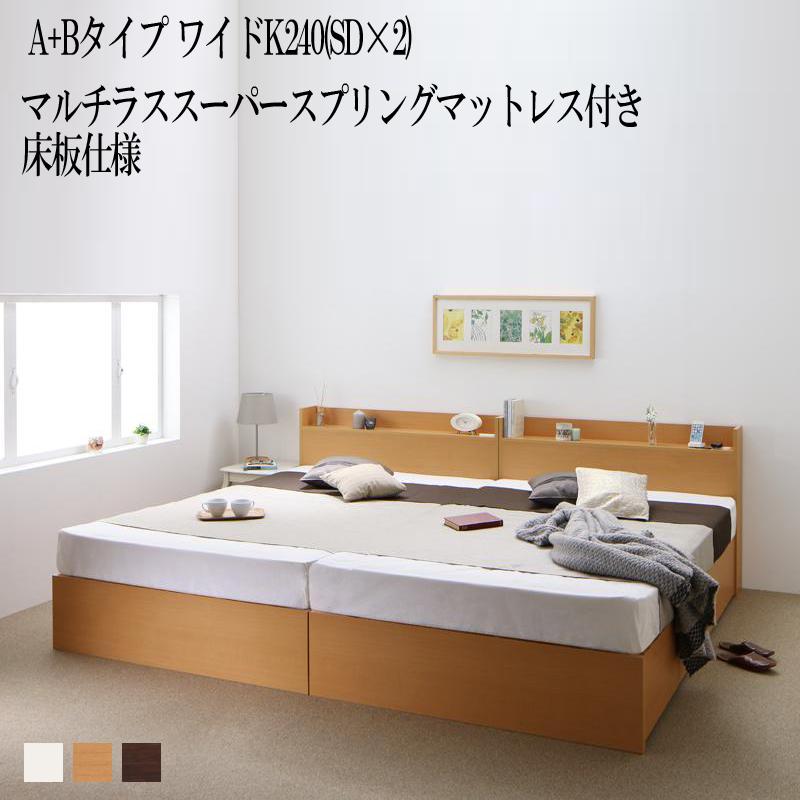 ベッド 連結 A+Bタイプ ワイドK240(セミダブル×2) ベット 収納 ベッドフレーム マットレスセット 床板仕様 セミダブルベッド セミダブルサイズ 棚 棚付き 宮付き コンセント付き 収納ベッド エルネスティマルチラススーパースプリングマットレス付き 収納付き (送料無料)