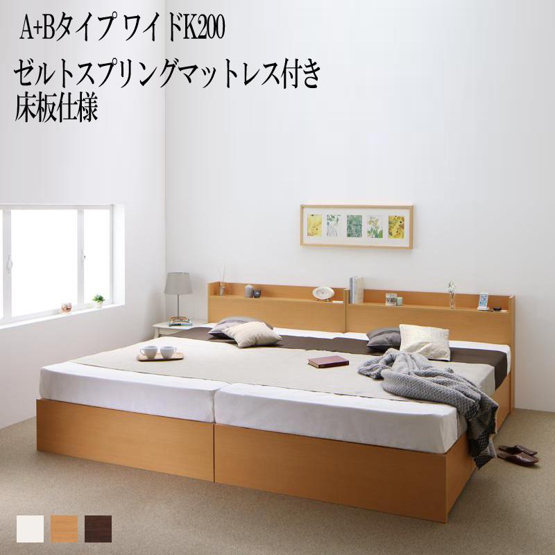 ベッド 連結 A+Bタイプ ワイドK200(シングル×2) ベット 収納 ベッドフレーム マットレスセット 床板仕様 シングルベッド シングルサイズ 棚 棚付き 宮付き コンセント付き 収納ベッド エルネスティゼルトスプリングマットレス付き 収納付きベッド 大容量 (送料無料)