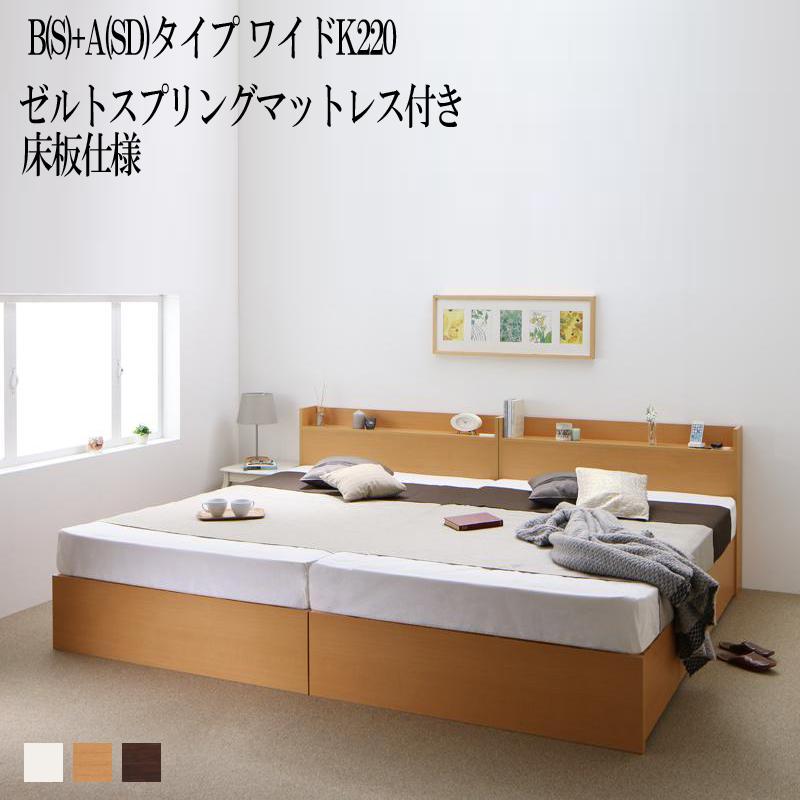 ベッド 連結 B(シングル)+A(セミダブル)タイプ ワイドK220(シングルベッド+セミダブルベッド) ベット 収納 ベッドフレーム マットレスセット 床板仕様 棚 棚付き 宮付き コンセント付き 収納ベッド エルネスティ ゼルトスプリングマットレス付き (送料無料) 500026093