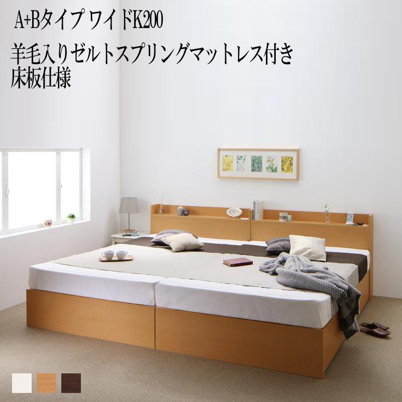 ベッド 連結 A+Bタイプ ワイドK200(シングル×2) ベット 収納 ベッドフレーム マットレスセット 床板仕様 シングルベッド シングルサイズ 棚 棚付き 宮付き コンセント付き 収納ベッド エルネスティ羊毛入りゼルトスプリングマットレス付き 収納付きベッド 大容量 (送料無料)