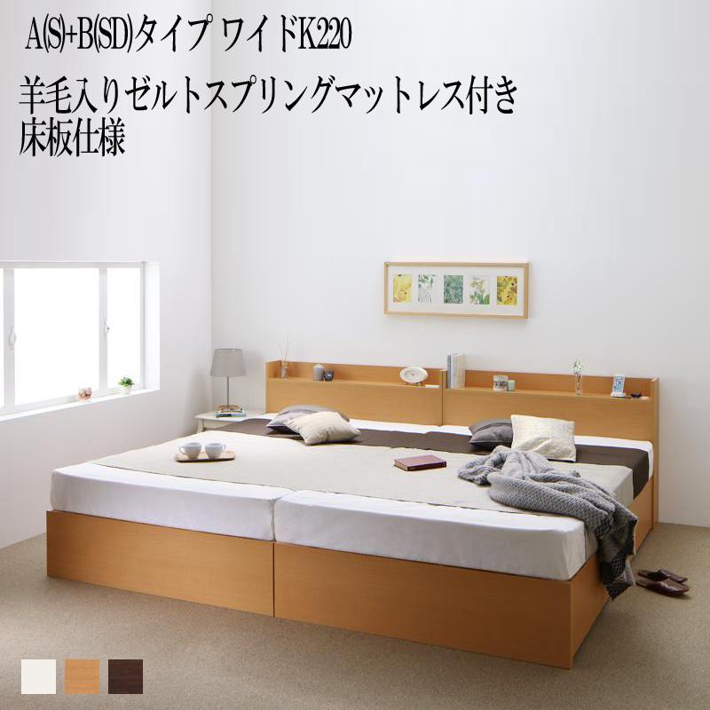 ベッド 連結 A(シングル)+B(セミダブル)タイプ ワイドK220(シングルベッド+セミダブルベッド) ベット 収納 ベッドフレーム マットレスセット 床板仕様 棚 棚付き 宮付き コンセント付き 収納ベッド エルネスティ 羊毛入りゼルトスプリングマットレス付き (送料無料)